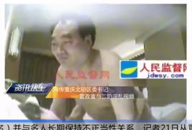 A screen grab of the leaked sex tape of Lei Zhengfu, a former Chongqin CCP secretary of the Beipei District.