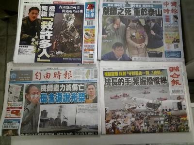 台灣媒體紛紛報導,稱機師救了許多人。(圖片擷自中央社每日頭條速報)